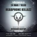 Headphone killazz концерт в Пензе