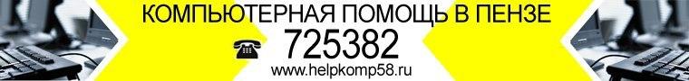Компьютерная Помощь в Пензе