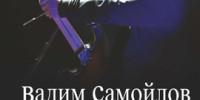 Вадим Самойлов с программой «Агата Кристи. Все хиты» в Пензе