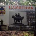 Город Пенза. Памятник казакам - основателям крепости пенза фото