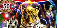 Цирк шапито «Фараон» Пенза
