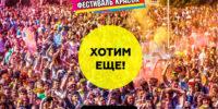 Всероссийский фестиваль красок – Пенза