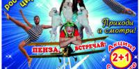 Цирк Руссо в Пензе 2019