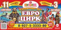Евроцирк 2021 Пенза ТРК «КОЛЛАЖ»