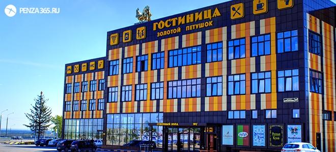 Гостиница Золотой Петушок