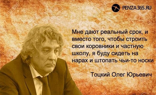 Тоцкий Олег Юрьевич фото цитата