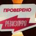 «Ревизорро» в Саранске. Полное видео
