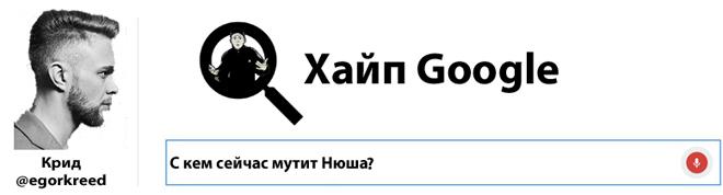 egor-krid-khayp-google