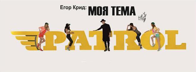 Егор Крид стал лицом Шведского бренда обуви Patrol.