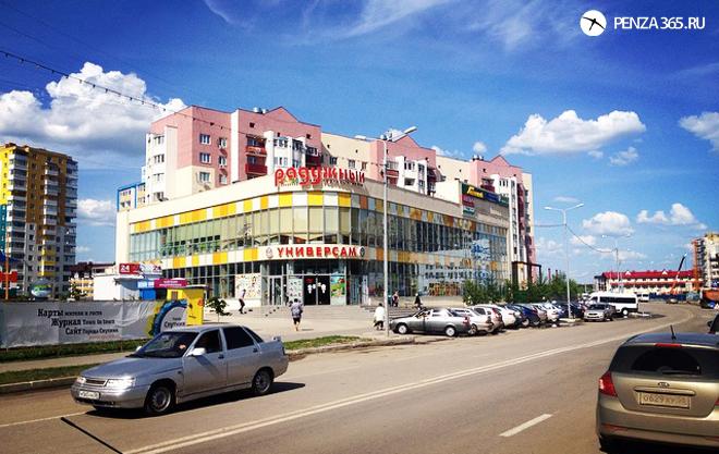 магазин радужный город Пенза