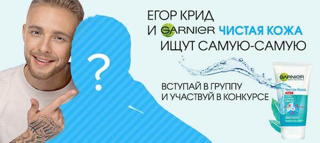 Егор Крид стал новым лицом компании Garnier.