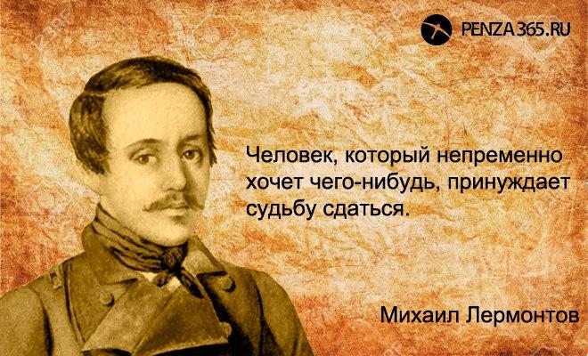 lermontov2 фото цитаты