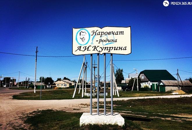 Куприн город Наровчат.