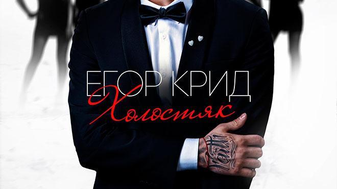 Холостяк Егор Крид
