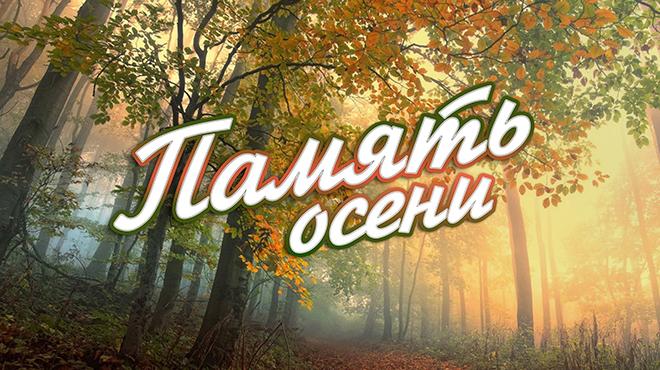 Память Осени
