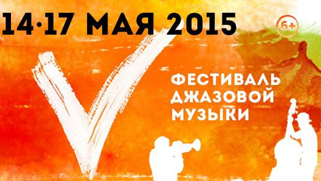 JazzMay в Спутнике!