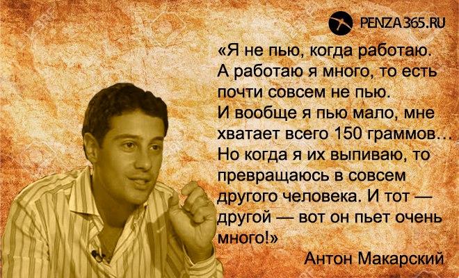 makarskiy антон пенза фото цитаты