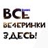 nochnaya_penza_logo
