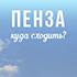 penza_kuda_shodit_logo