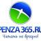 Penza 365 запускает новый проект «Книжный шкаф»!