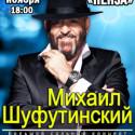 Михаил Шуфутинский концерт в Пензе