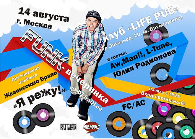 Жданиссимо Браво / Артём Жданов