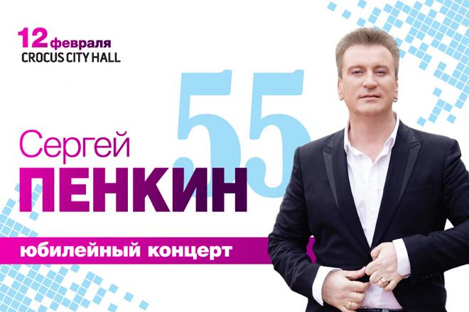 Сергей Пенкин афиша