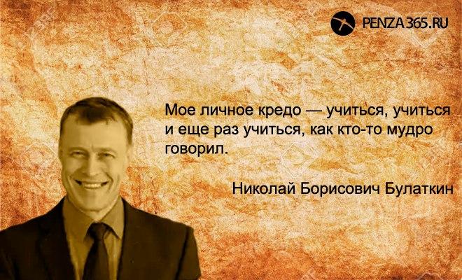 Булаткин Николай БОРИСОВИЧ ПЕНЗА