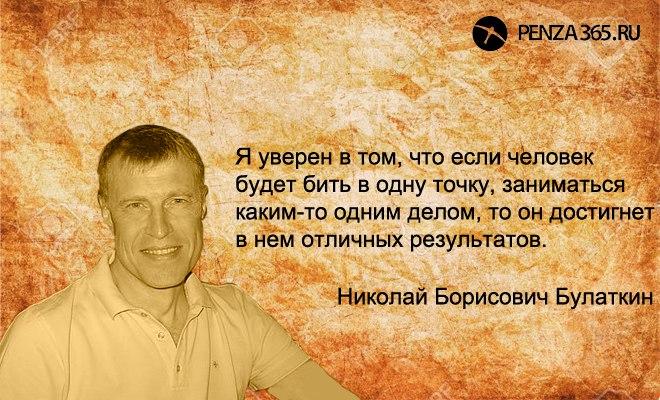 bulatkin ПЕНЗА ФОТО