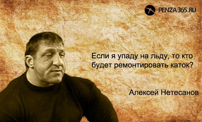 Нетесанов Алексей Петрович фото пенза цитата