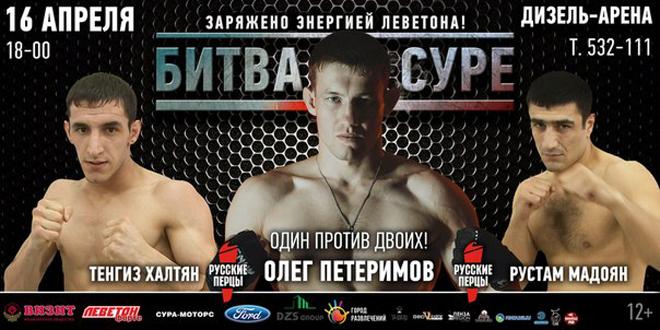 Битва на суре Олег Петеримов фото