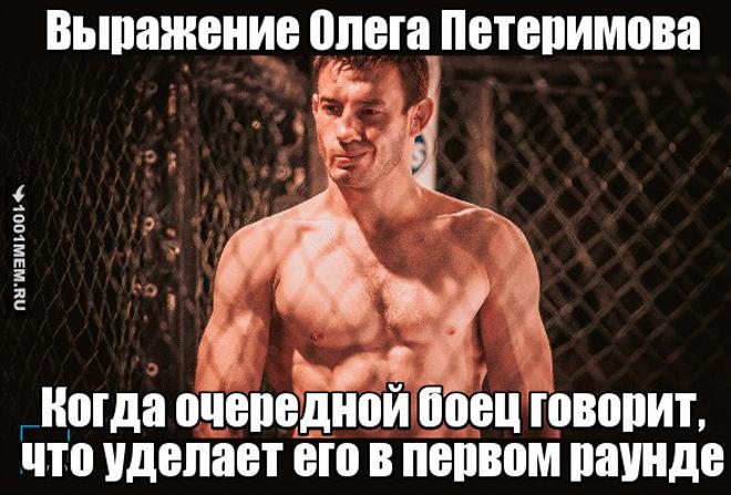 Олег Петеримов Боец ММА