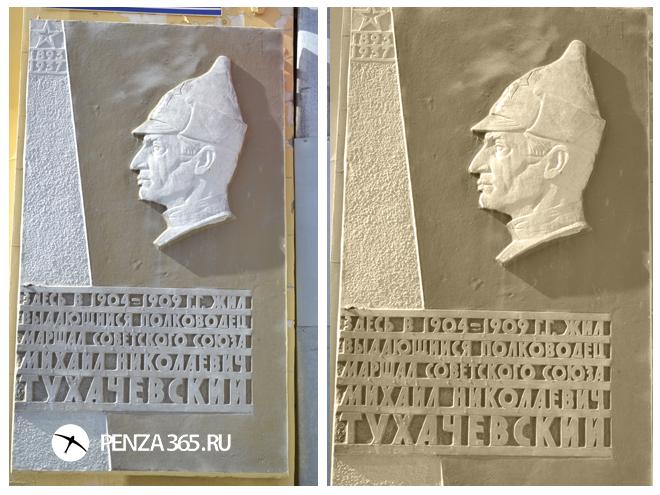 Мемориальная доска Михалу Тухачевскому город Пенза