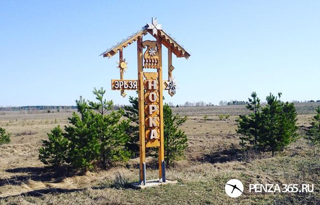 РУССКАЯ НОРКА (Архангельское) Шемышейского района Пензенской области
