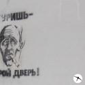 ГРАФФИТИ В ЧЕБОКСАРАХ