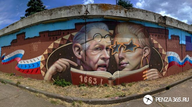 граффити в пензе  Напротив Ростка