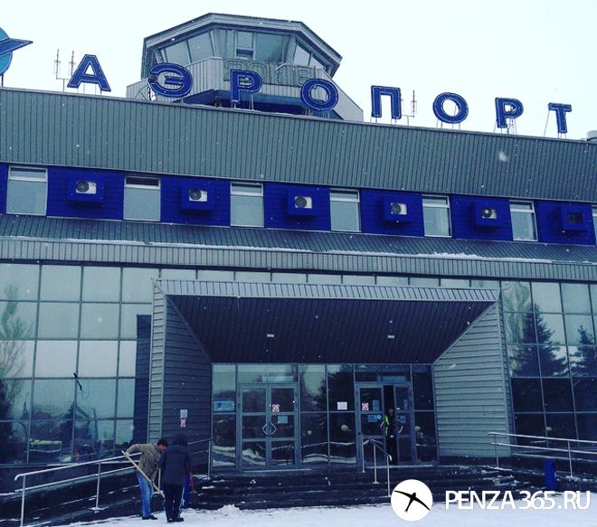 город пенза аэропорт