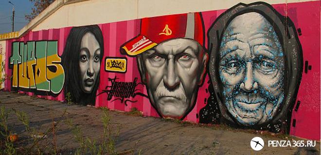 Граффити в ПЕНЗЕ фото