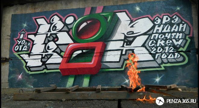 граффити в Пенза фото