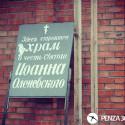 ХРАМ В ЧЕСТЬ СВЯТОГО ИОАННА ОЛЕНЕВСКОГО