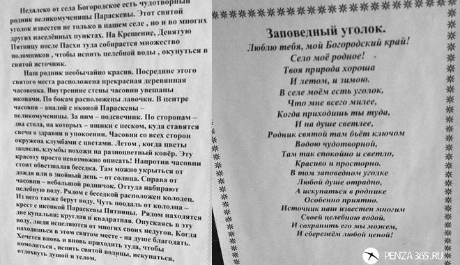 Село Богородское. святой источник