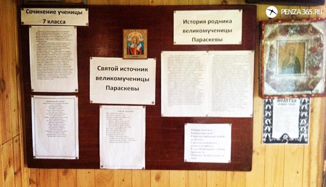 фото История родника великомученицы Параскевы