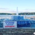 фонтанная площадь в городе спутник пенза