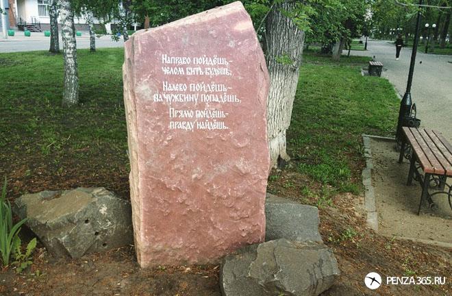 арт обьект в сквере пушкина пенза