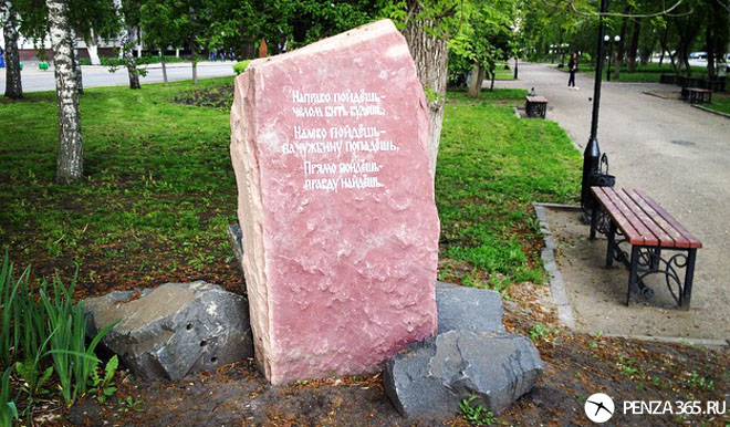 Пушкинский сквер Пенза