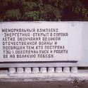 """Город Пенза. Мемориальный комплекс """"Энергетика"""""""