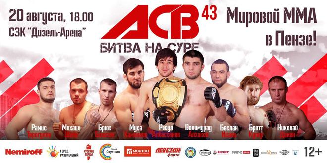 ACB 43 MMA в Пензе.