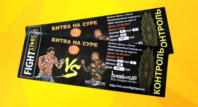 билеты на Битва на Суре - 2