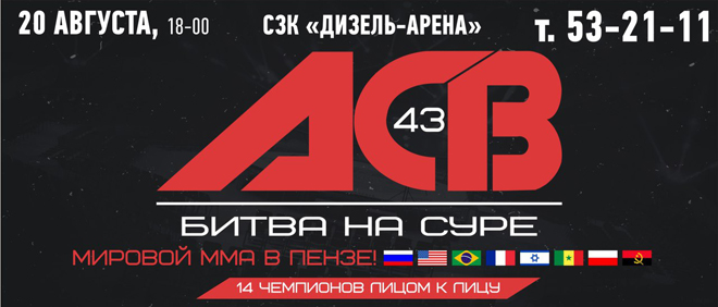 БИТВА НА СУРЕ ACB 43