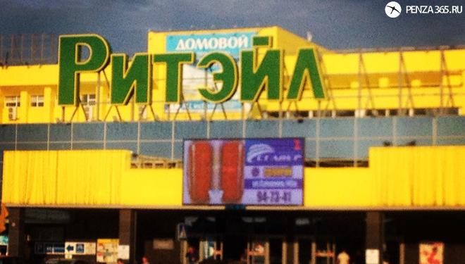 Город Пенза. Торгово - развлекательный комплекс «Ритейл Парк»